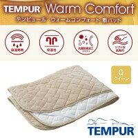 TEMPUR(テンピュール) Warm Comfort ウォームコンフォート 敷きパッド ベージュQ(クイーン) 2240191