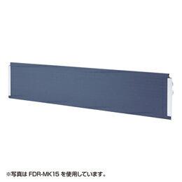 サンワサプライ 幕板 FDR-MK18 【RCP】【AS】送料込みで販売!