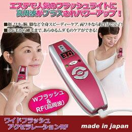 オムニ ワイドフラッシュアクセラレーションRF 810917 【RCP】【AS】送料込みで販売!