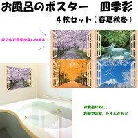 お風呂のポスター 四季彩 4枚セット(春夏秋冬) 【RCP】 送料込みで販売!