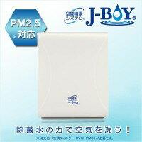 除菌水専用 空間清浄システム J-BOY 6~30畳 SVW-AQA1001(W) 送料無料!