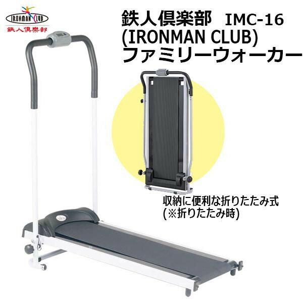 IMC-16 鉄人倶楽部(IRONMAN CLUB) ファミリーウォーカー 【RCP】送料込!【代引・同梱・ラッピング不可】