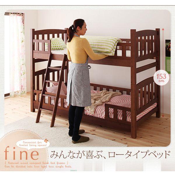 2段ベッド【fine】ホワイトウォッシュ 天然木コンパクト分割式2段ベッド【fine】ファイン【代引不可】