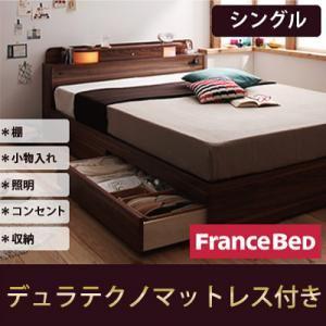 収納ベッド シングル【Comfa】【デュラテクノマットレス付き】 ブラック 照明・コンセント付き収納ベッド【Comfa】コンファ【代引不可】