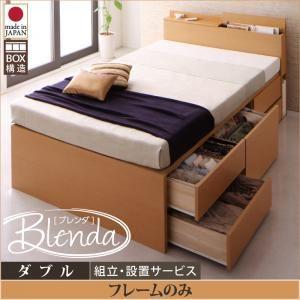 【組立設置費込】 チェストベッド ダブル【Blenda】【フレームのみ】 ダークブラウン コンセント、収納ヘッドボード付きチェストベッド【Blenda】ブレンダ【代引不可】