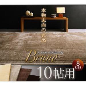 ラグマット 10帖用 モカ フェイクファーラグ【Bruno】ブルーノ【代引不可】