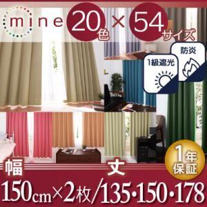 遮光カーテン【MINE】ラベンダー 幅150cm×2枚/丈135cm 20色×54サイズから選べる防炎・1級遮光カーテン【MINE】マイン【代引不可】