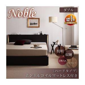 収納ベッド ダブル【Noble】【ボンネルコイルマットレス:ハード付き】 ダークブラウン モダンライト・コンセント付き収納ベッド【Noble】ノーブル【代引不可】
