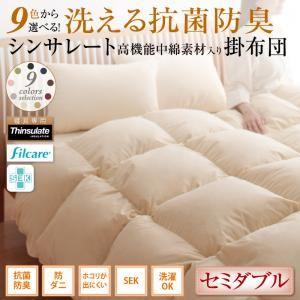 【単品】掛け布団 セミダブル サイレントブラック 9色から選べる! 洗える抗菌防臭 シンサレート高機能中綿素材入り掛け布団