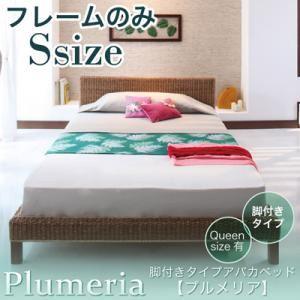 アバカベッド シングル【Plumeria】【フレームのみ】 脚付きタイプアバカベッド【Plumeria】プルメリア【代引不可】