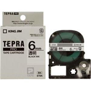 キングジム テプラ PROテープ/ラベルライター用テープ 【幅:6mm】 20個入り ST6K-20 透明 送料無料!