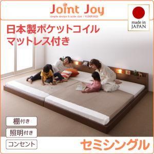 連結ベッド セミシングル【JointJoy】【日本製ポケットコイルマットレス付き】ブラウン 親子で寝られる棚・照明付き連結ベッド【JointJoy】ジョイント・ジョイ【代引不可】