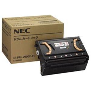 【純正品】 NEC ドラム PR-L2900C-31 送料無料!