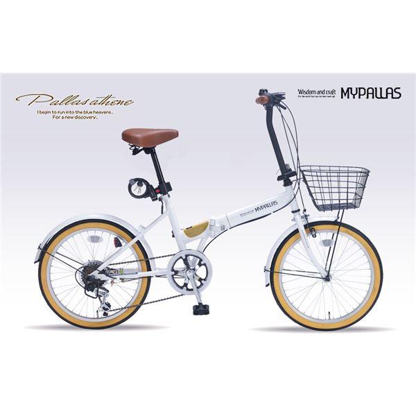 MYPALLAS(マイパラス) 折りたたみ自転車20・6SP・オールインワン M-252 ホワイト(W) 送料込!