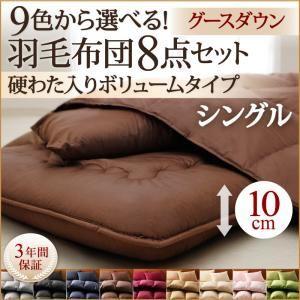 布団8点セット シングル ミッドナイトブルー 9色から選べる!羽毛布団 グースタイプ 8点セット 硬わた入りボリュームタイプ