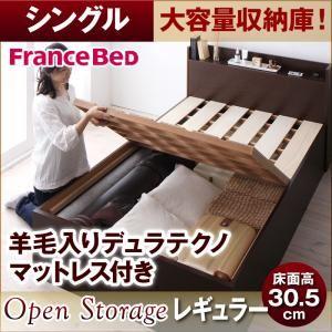 すのこベッド シングル【Open Storage】【羊毛デュラテクノスプリングマットレス付き】 ホワイト シンプルデザイン大容量収納庫付きすのこベッド【Open Storage】レギュラー【代引不可】