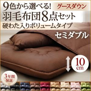 布団8点セット セミダブル モスグリーン 9色から選べる!羽毛布団 グースタイプ 8点セット 硬わた入りボリュームタイプ