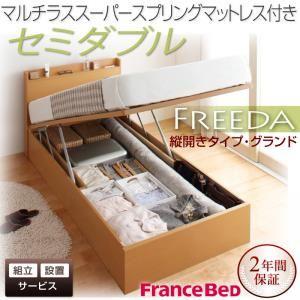 【組立設置費込】収納ベッド セミダブル・グランド【縦開き】【Freeda】【マルチラススーパースプリングマットレス付】ホワイト 国産跳ね上げ収納ベッド【Freeda】フリーダ【代引不可】