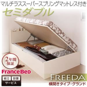 【組立設置費込】収納ベッド セミダブル・グランド【横開き】【Freeda】【マルチラススーパースプリングマットレス付】ホワイト 国産跳ね上げ収納ベッド【Freeda】フリーダ【代引不可】
