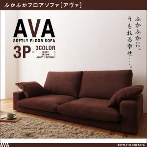 ソファー 3人掛け ブラウン ふかふかフロアソファ【AVA】アヴァ