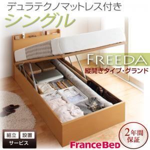 【組立設置費込】収納ベッド シングル・グランド【縦開き】【Freeda】【デュラテクノマットレス付】ホワイト 国産跳ね上げ収納ベッド【Freeda】フリーダ【代引不可】