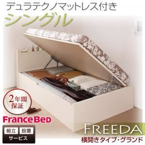 【組立設置費込】収納ベッド シングル・グランド【横開き】【Freeda】【デュラテクノマットレス付】ホワイト 国産跳ね上げ収納ベッド【Freeda】フリーダ【代引不可】