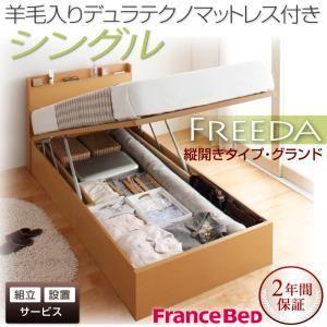【組立設置費込】収納ベッド シングル・グランド【縦開き】【Freeda】【羊毛デュラテクノマットレス付】ホワイト 国産跳ね上げ収納ベッド【Freeda】フリーダ【代引不可】