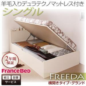 【組立設置費込】収納ベッド シングル・グランド【横開き】【Freeda】【羊毛デュラテクノマットレス付】ダークブラウン 国産跳ね上げ収納ベッド【Freeda】フリーダ【代引不可】