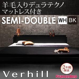 フロアベッド セミダブル【Verhill】【羊毛入りデュラテクノマットレス付き】 ホワイト 棚・コンセント付きフロアベッド【Verhill】ヴェーヒル