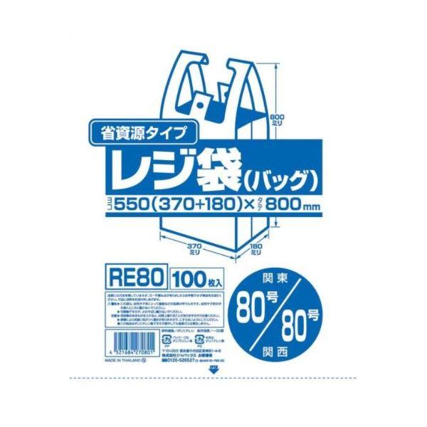 省資源レジ袋東80西80号100枚入HD乳白 RE80 【(10袋×5ケース)合計50袋セット】 38-378 送料無料!
