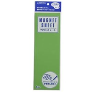 (業務用200セット) ジョインテックス マグネットシート 【ツヤ有り】 ホワイトボード用マーカー可 緑 B188J-G 送料無料!
