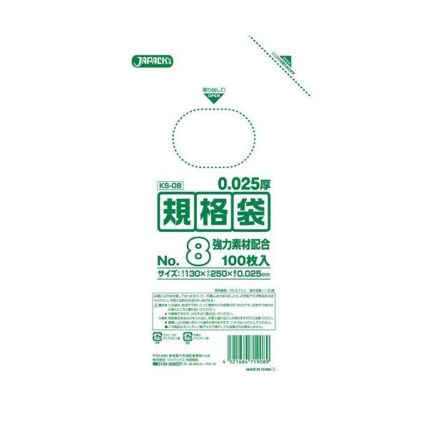規格袋 8号100枚入025LLD+メタロセン透明 KS08 (100袋×5ケース)500袋セット 38-433 送料無料!