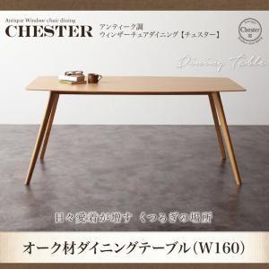 【単品】ダイニングテーブル 幅160cm【Chester】アンティーク調ウィンザーチェアダイニング【Chester】チェスター オーク材ダイニングテーブル【代引不可】