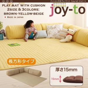 プレイマット A長方形タイプ 厚さ15mm【joy-to】イエロー クッション付き・プレイマット【joy-to】ジョイート【代引不可】