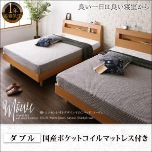 贅沢なデザイン すのこベッド ダブル【Mowe】【国産ポケットコイルマットレス付き】ナチュラル 棚・コンセント付デザインすのこベッド【Mowe】メーヴェ【代引不可】