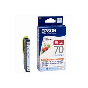 (業務用70セット) EPSON エプソン インクカートリッジ 純正 【ICLC70】 ライトシアン 送料無料!