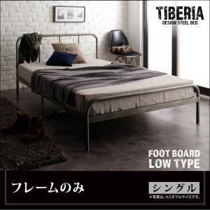 ベッド シングル フッドロー【Tiberia】【フレームのみ】フレームカラー:シルバーアッシュ デザインスチールベッド【Tiberia】ティベリア