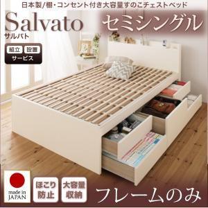 【組立設置費込】チェストベッド セミシングル【Salvato】【フレームのみ】ダークブラウン 日本製_棚・コンセント付き大容量すのこチェストベッド【Salvato】サルバト【代引不可】