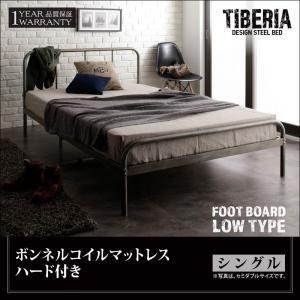 ベッド シングル フッドロー【Tiberia】【ボンネルコイルマットレス:ハード付き】フレームカラー:シルバーアッシュ デザインスチールベッド【Tiberia】ティベリア【代引不可】