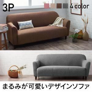 ソファー 3人掛け【Linoa】ピンク まるみが可愛いコンパクトソファ【Linoa】リノア【代引不可】