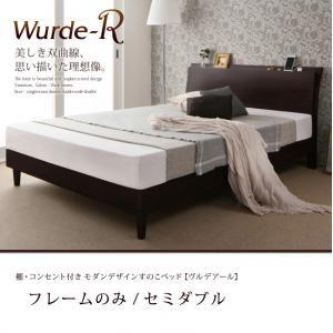 すのこベッド セミダブル【Wurde-R】【フレームのみ】ダークブラウン 棚・コンセント付きモダンデザインすのこベッド【Wurde-R】ヴルデアール