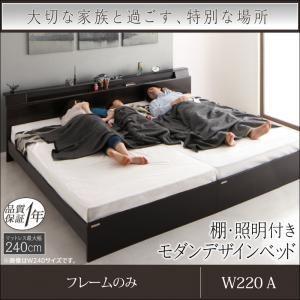 ベッド ワイドキング 幅220cm Aタイプ (シングル左+セミダブル右)【Wispend】【フレームのみ】フレームカラー:ホワイト 棚・照明・コンセント付モダンデザイン連結ベッド【Wispend】ウィスペンド【代引不可】