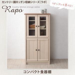コンパクト食器棚【RAPO】カントリー調キッチン収納シリーズ【RAPO】ラポ【代引不可】