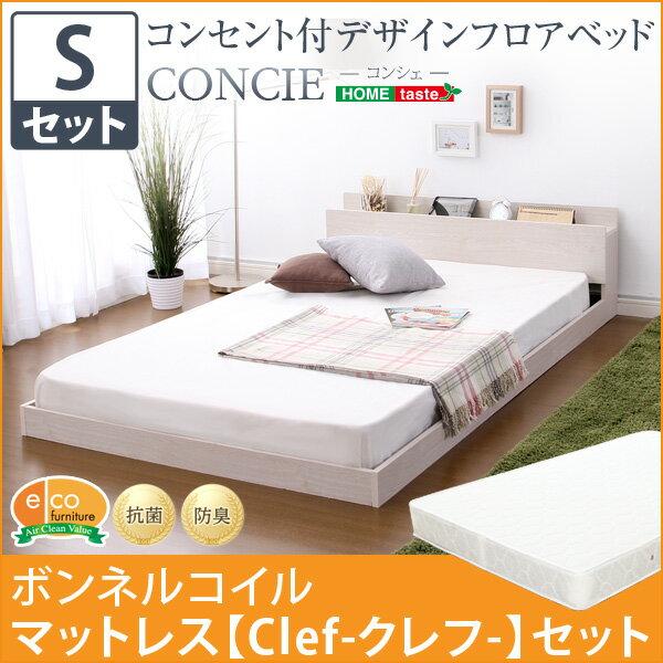 デザインフロアベッド【コンシェ-CONCIE-(シングル)】(ボンネルコイルスプリングマットレス付き)