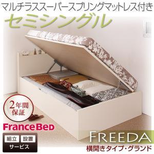 【組立設置】国産跳ね上げ収納ベッド【Freeda】フリーダ セミシングル・グランド・横開き・マルチラススーパースプリングマットレス