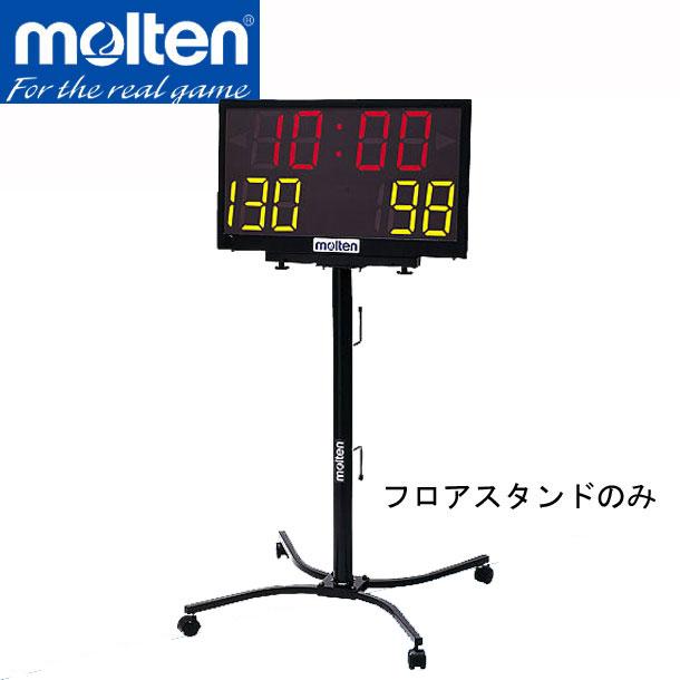 フロアスタンド【molren】モルテン (TOP70FSN)<発送に2~5日かかります。>*30