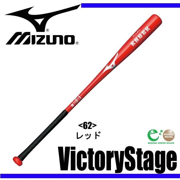 <ビクトリーステージ>ノック(カーボン製)【MIZUNO】ミズノ  ノックバット13ss(2TP-91440)<@m-b>*25