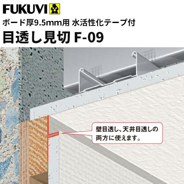フクビ 樹脂製 目透し見切テープ付 F-09(ボード厚9.5mm用  長さ2m)白 100本入 F09