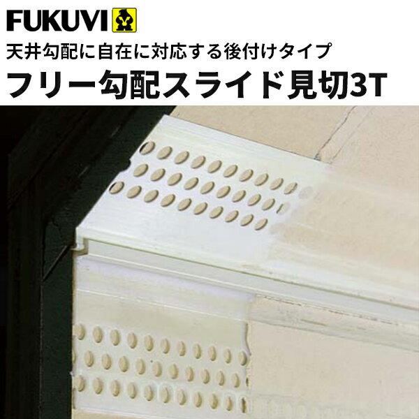 フクビ 樹脂製 フリー勾配スライド見切3T 省令準耐火構造対応(後付け) 対応角度45°~150° 2m  アイボリー 50本入り FC3T2