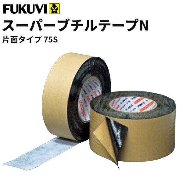 フクビ 防水粘着テープ スーパーブチルテープN 片面タイプ 75S 75mm×20m×0.5mm FSBN75S 12巻セット